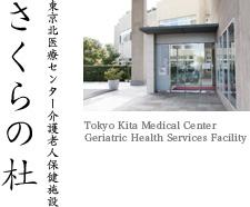東京北医療センター 介護老人保健施設 さくらの杜