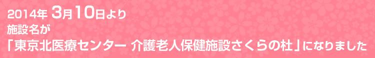 2014年3月10日より、施設名が「東京北医療センター 介護老人保健施設さくらの杜」になりました